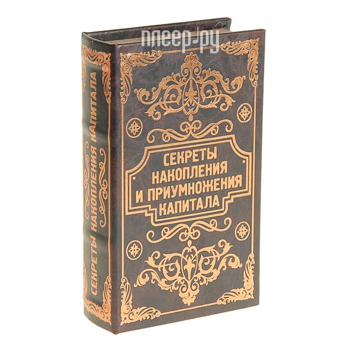 Шкатулка СИМА-ЛЕНД Сейф-книга Секреты накопления и приумножения 117420