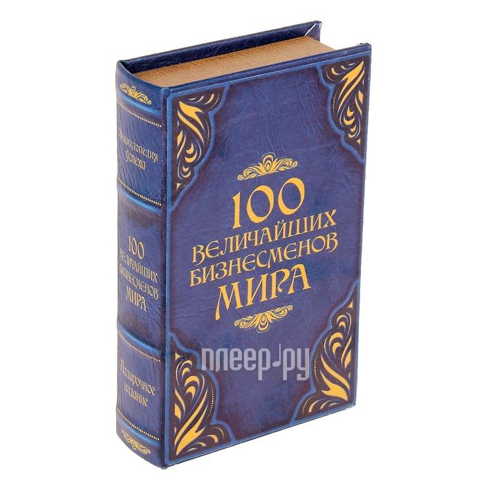 Шкатулка СИМА-ЛЕНД Сейф-шкатулка 100 Величайших бизнесмена мира 472324