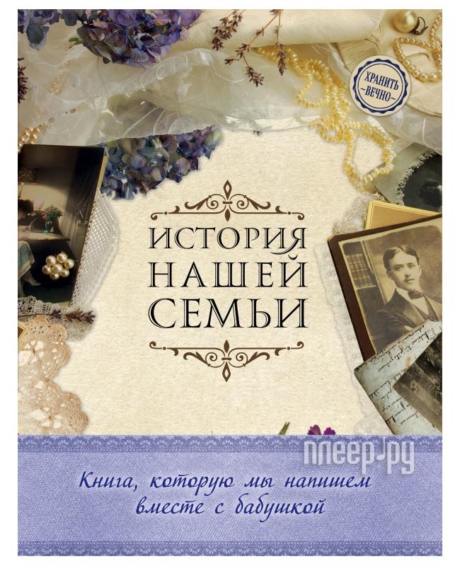 Фотоальбом Эксмо История нашей семьи. Книга, которую мы напишем вместе с бабушкой оф1