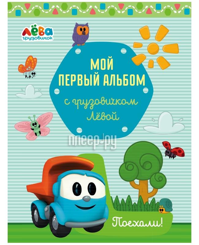 Аксессуар Эксмо Мой первый альбом с грузовичком Лёвой Blue
