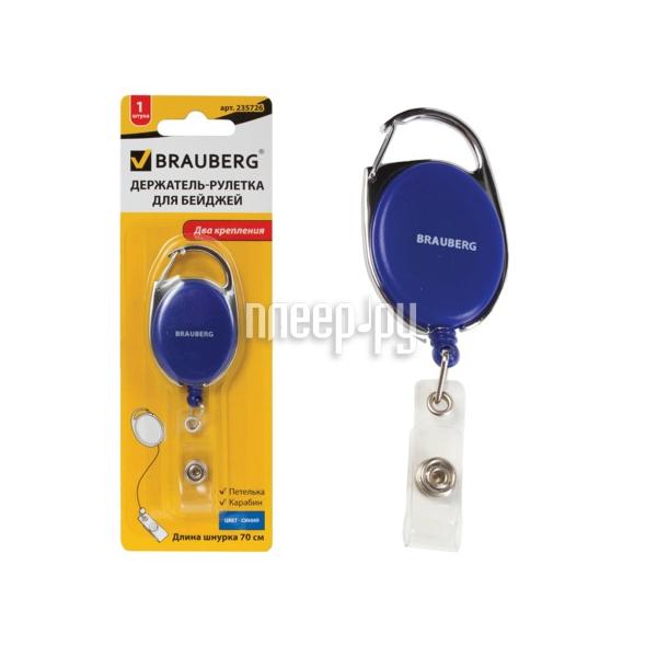 Гаджет BRAUBERG 235726 Blue держатель-рулетка для бейджей