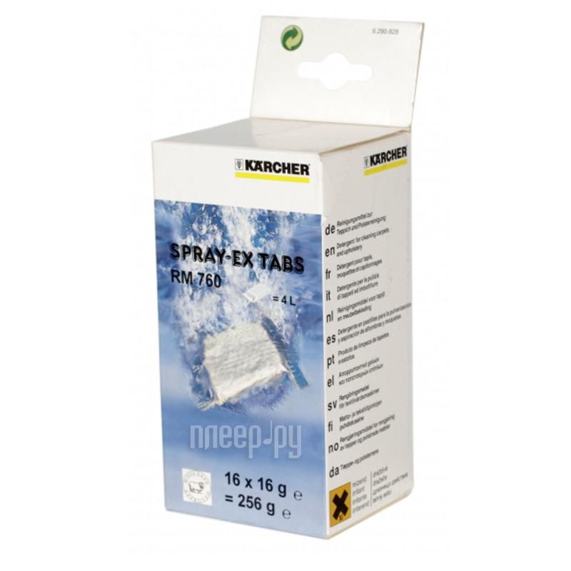 Аксессуар Karcher RM 760 ASF 6.295-850 таблетки для моющих пылесосов