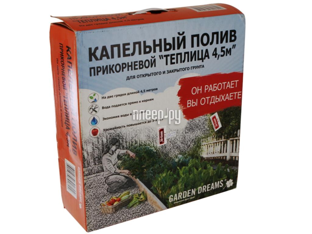 Комплект капельного полива GardenDreams прикорневой Теплица 4,5m