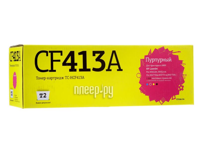 Картридж T2 TC-HCF413A Purple для HP Color LaserJet Pro M377dw/M452dn/M452nw/M477fdw/M477fnw/M477fdn