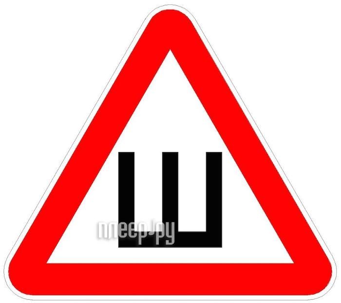 Наклейка на авто Шипы треугольная наружная 18x20cm 07145