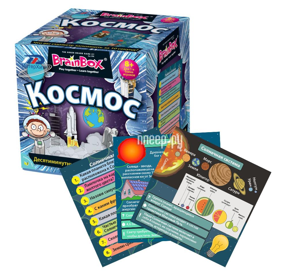 Настольная игра BrainBox Сундучок знаний Космос 90748