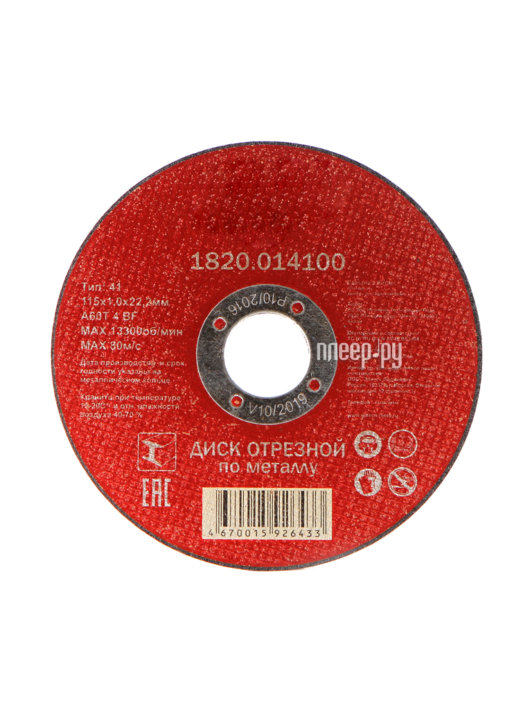Диск Elitech 1820.014100 отрезной по металлу 115x1.0x22mm