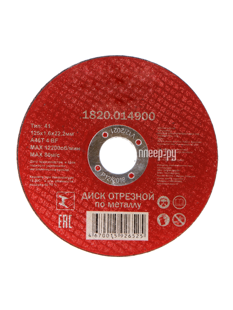 Диск Elitech 1820.014900 отрезной по металлу 125x1.6x22mm