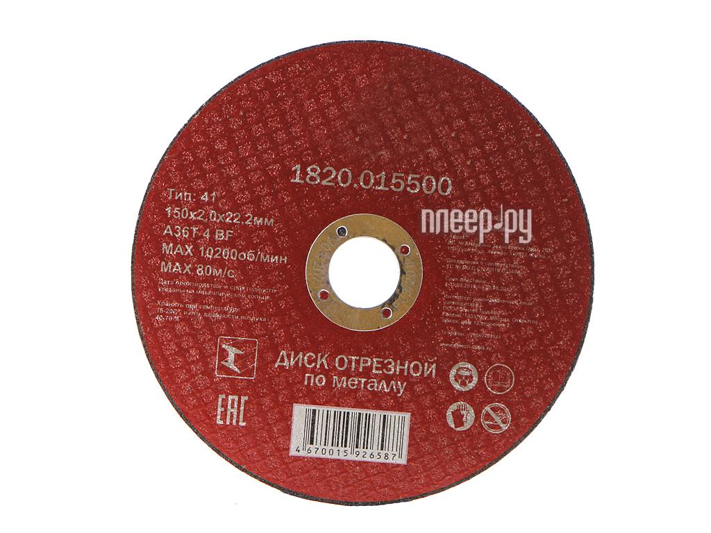Диск Elitech 1820.015500 отрезной по металлу 150x2.0x22mm