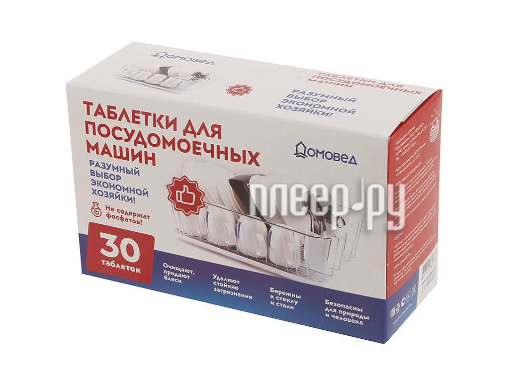 Таблетки для посудомоечных машин Домовед 20g 30шт