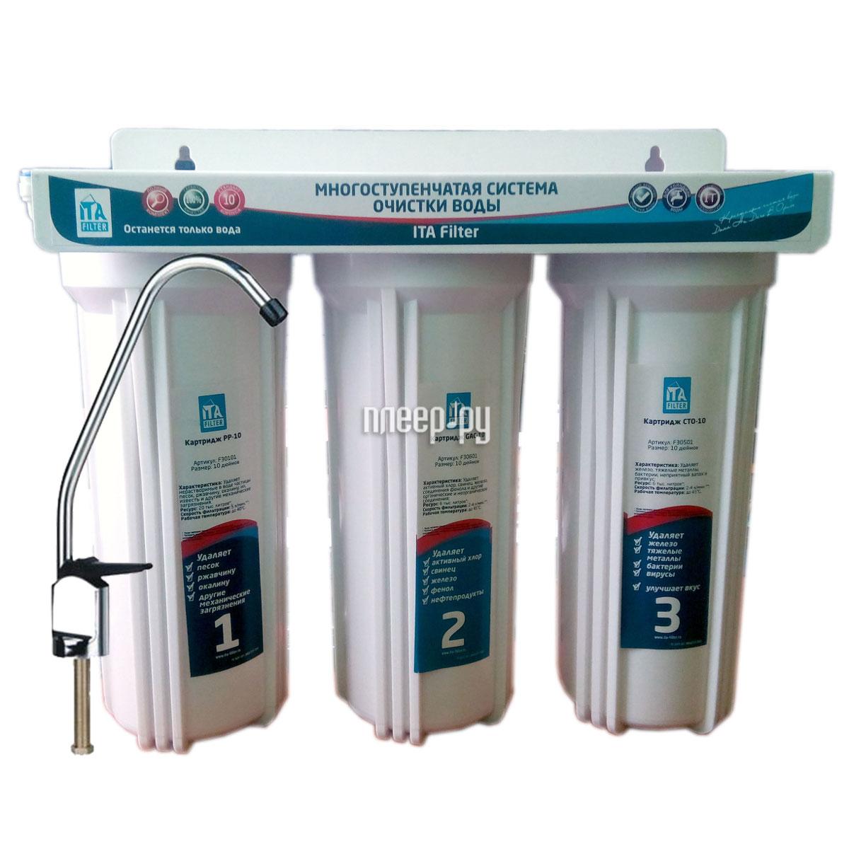 Фильтр для воды ITA Filter Онега-3ст-Умягчающий F10311-U