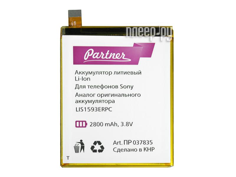 Аккумулятор Sony Z5 LIS1593ERPC Partner 2800mAh ПР037835