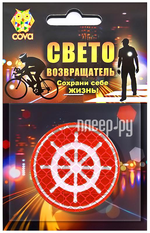 Светоотражатель Cova Значок Штурвал Red 50mm 333-289