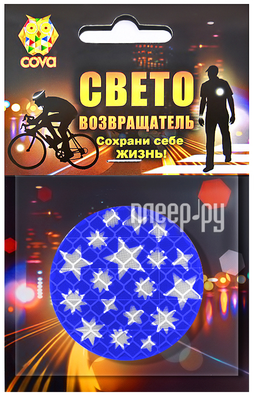 Светоотражатель Cova Значок Калейдоскоп Blue 50mm 333-296