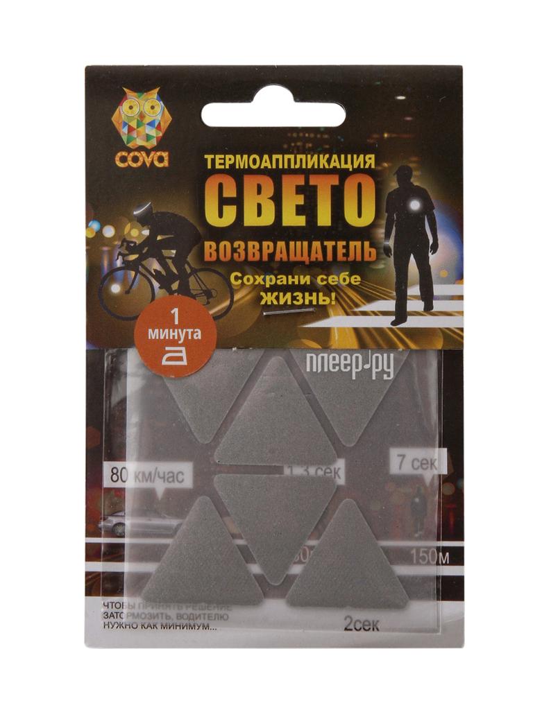 Светоотражатель Cova Набор термоаппликаций Треугольники 70x70mm 333-334