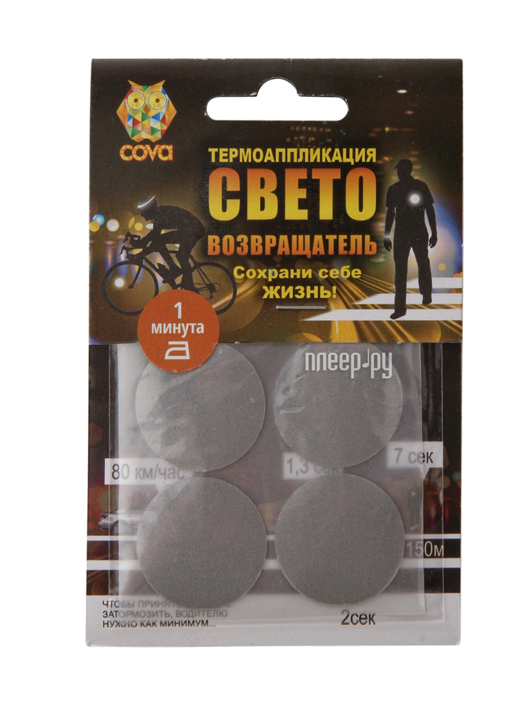 Светоотражатель Cova Набор термоаппликаций Круги 70x70mm 333-331