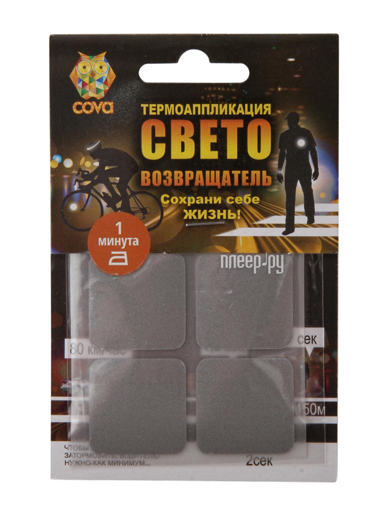 Светоотражатель Cova Набор термоаппликаций Квадраты 70x70mm 333-332