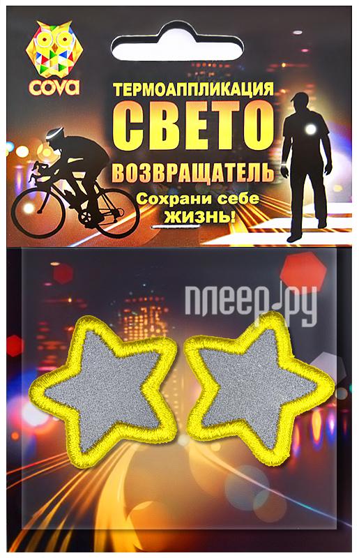 Светоотражатель Cova Набор термошевронов Звездочки 35mm 333-014