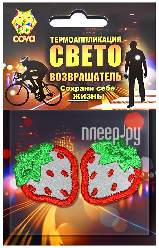 Светоотражатель Cova Набор термошевронов Клубнички 35mm 333-016