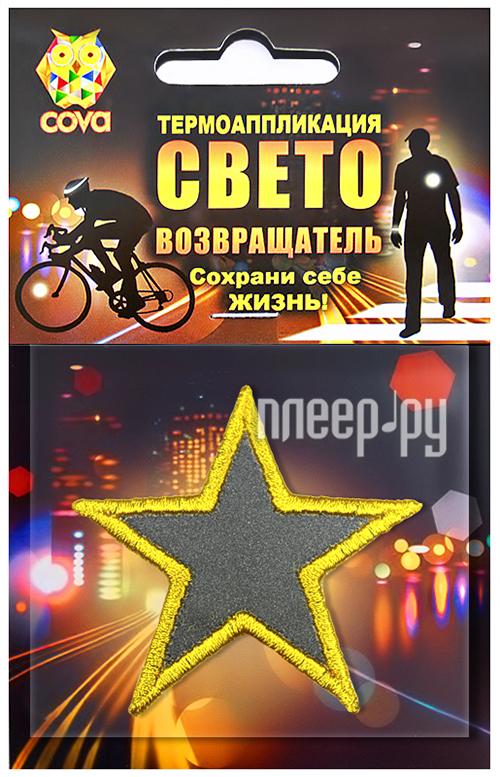 Светоотражатель Cova Термошеврон Звезда 55x55x55mm 333-012