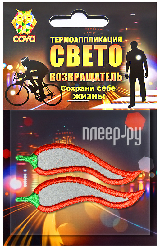 Светоотражатель Cova Набор термошевронов Перчики 70mm 333-013