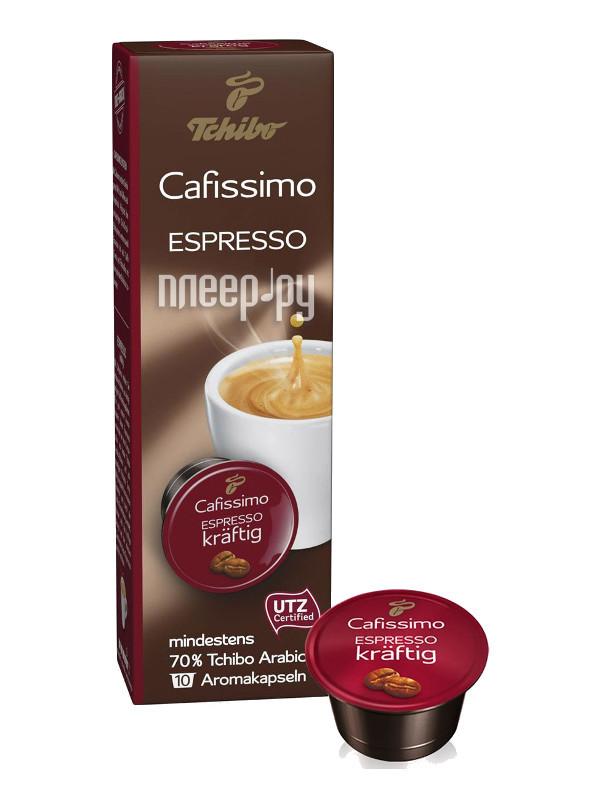 Капсулы Tchibo Espresso Kraftig 10шт