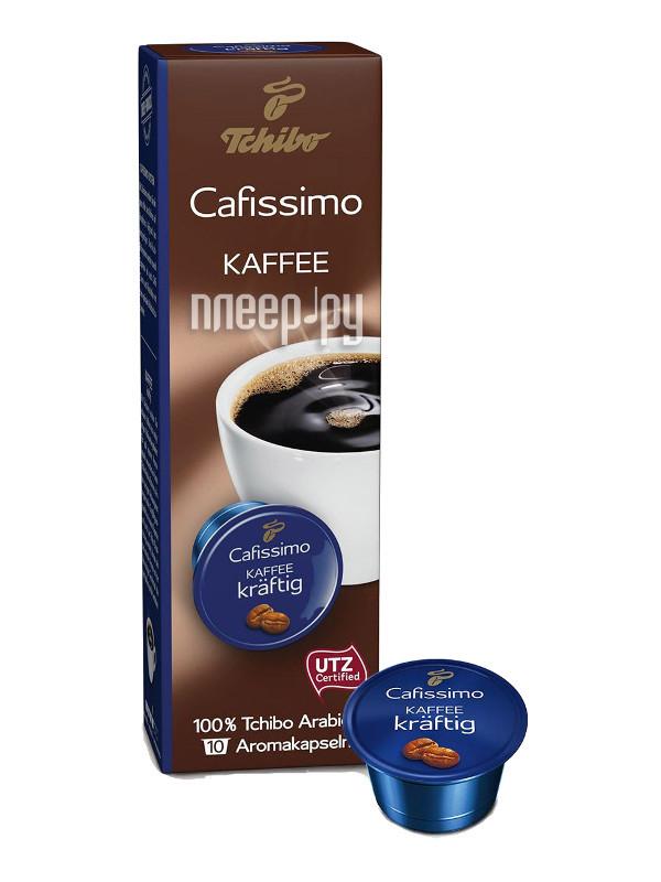 Капсулы Tchibo Kaffee Kraftig 10шт