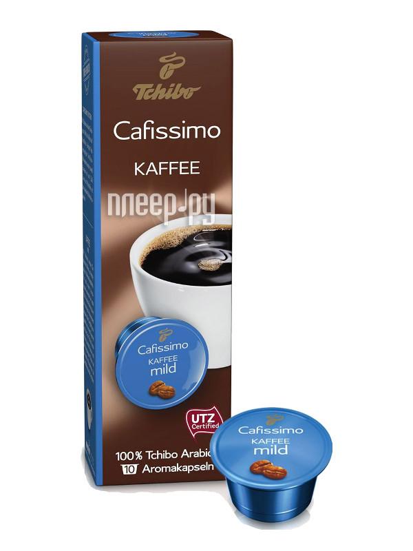 Капсулы Tchibo Kaffee Mild 10шт