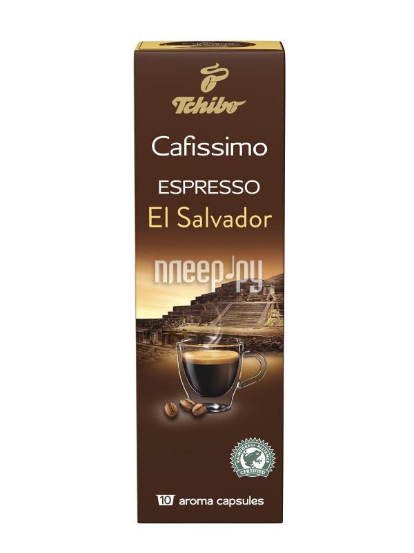 Капсулы Tchibo Espresso EL Salvador 10шт