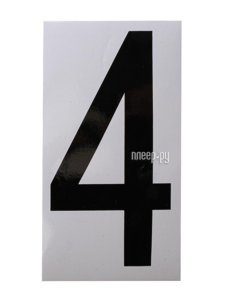 Наклейка на авто Цифра 4 наружная 17.5x33cm 00976