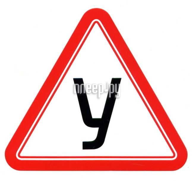 Наклейка на авто Учебное транспортное средство У треугольная внутренняя 17x19cm 00259