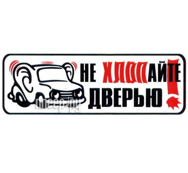 Наклейка на авто Не хлопайте дверью Уши наружная 6x16cm 00238