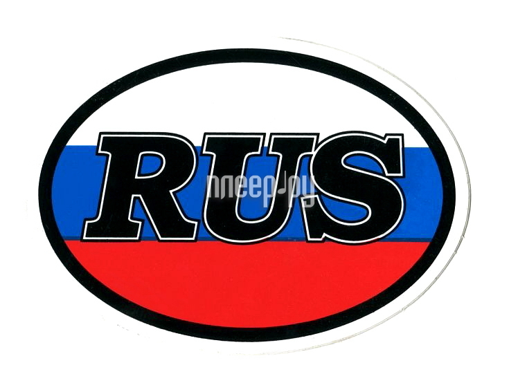 Наклейка на авто RUS Флаг овальная наружная 10x14cm 00404