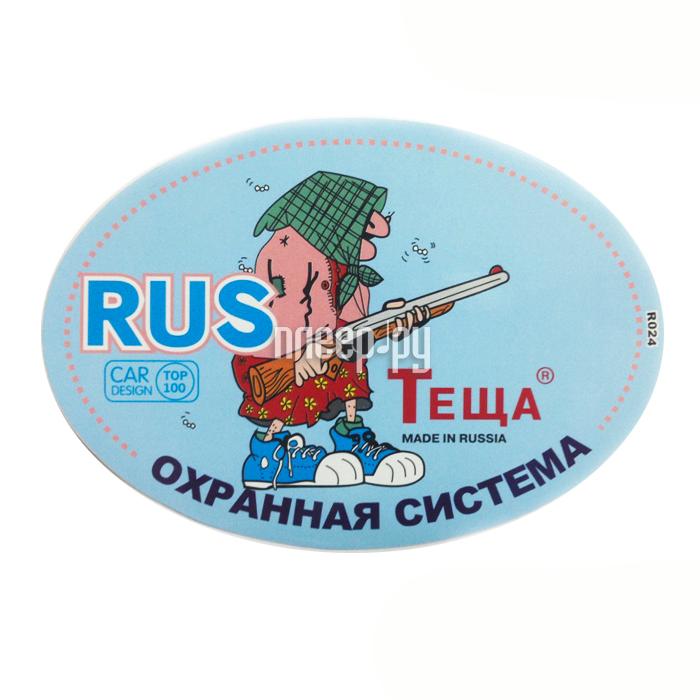 Наклейка на авто RUS Охранная система Тёща полноцветная овальная наружная 10x14cm 00443