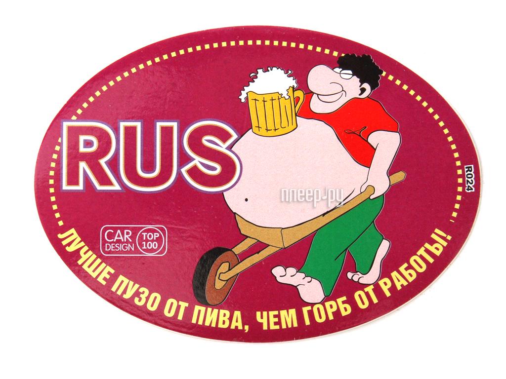 Наклейка на авто RUS Лучше пузо от пива, чем горб от работы! полноцветная овальная наружная 10x14cm 00454