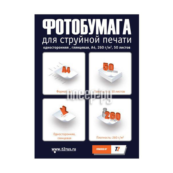 Фотобумага T2 PP-108 Односторонняя Глянцевая 260g / m2 A4 50 листов