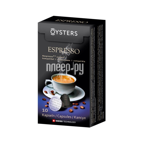 Капсулы Oysters Nespresso Espresso 10шт