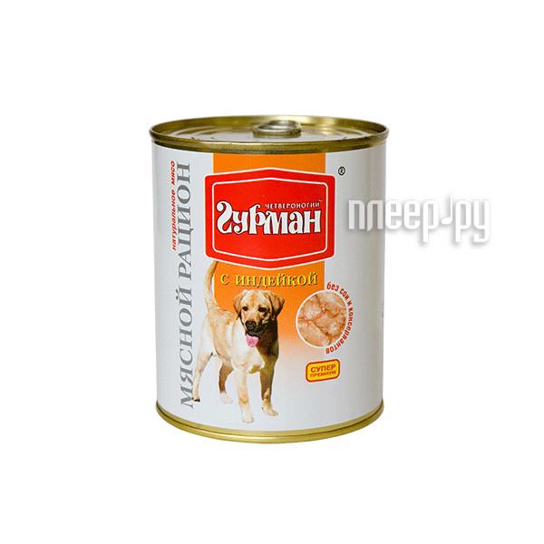 Корм Четвероногий Гурман Мясной рацион с Индейкой 850g для собак 11909 за 167