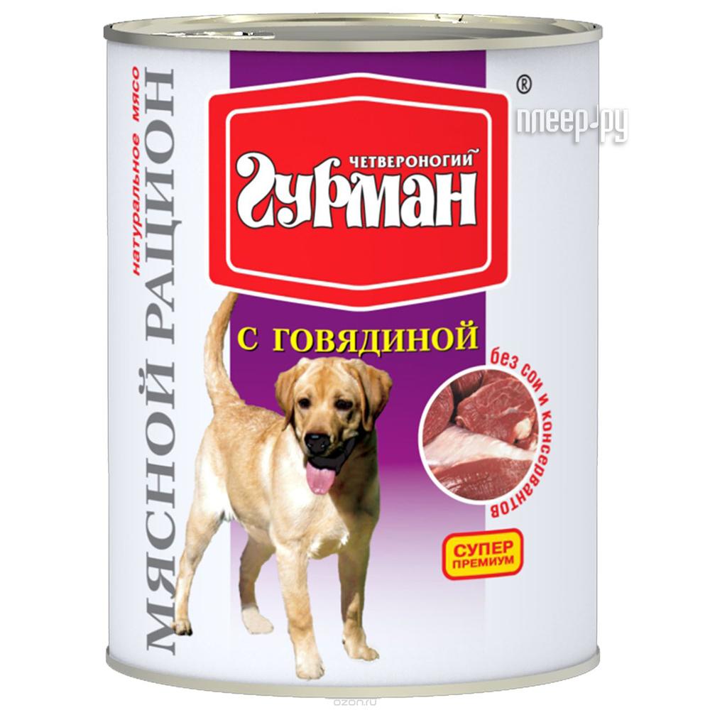 Корм Четвероногий Гурман Мясной рацион с