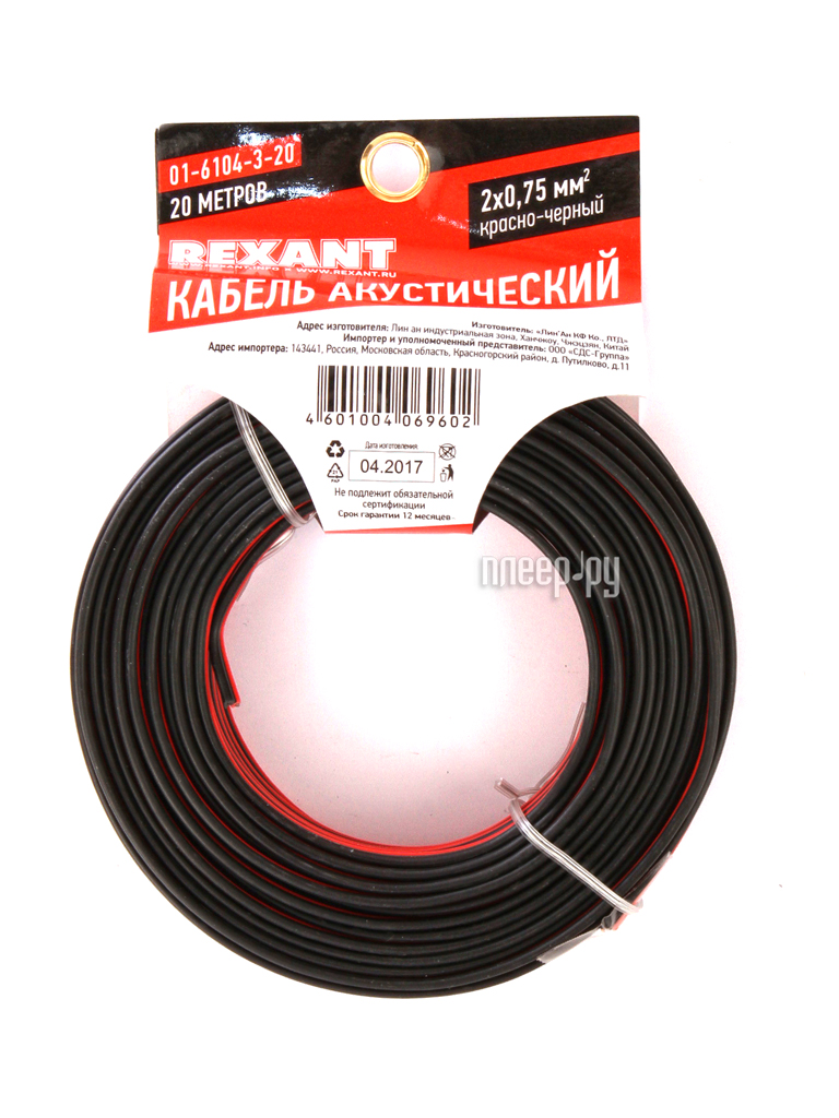 Аксессуар Rexant 2х0.75mm2 20m Red-Black 01-6104-3-20