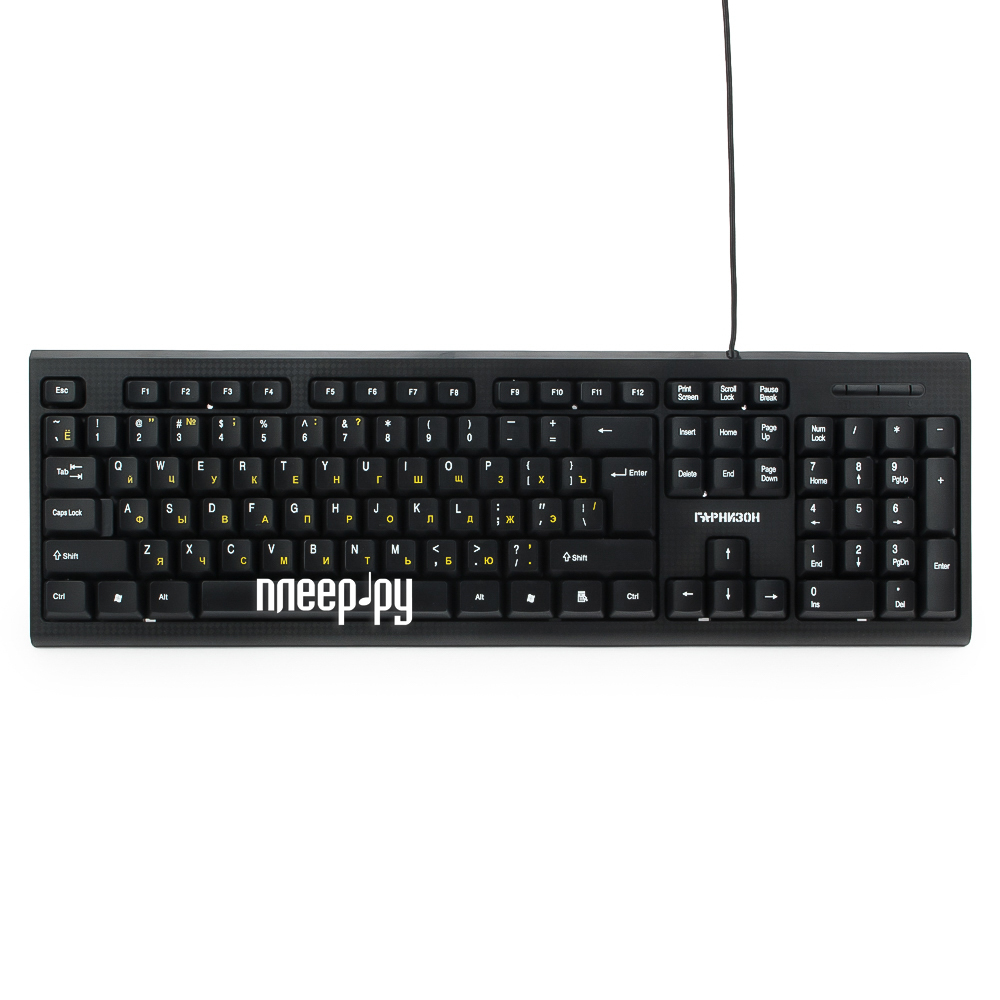 Клавиатура Гарнизон GK-120 Black