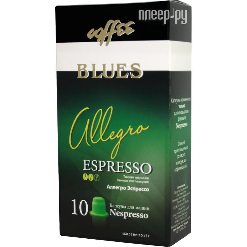 Кофе Блюз Аллегро №3 55г 10шт
