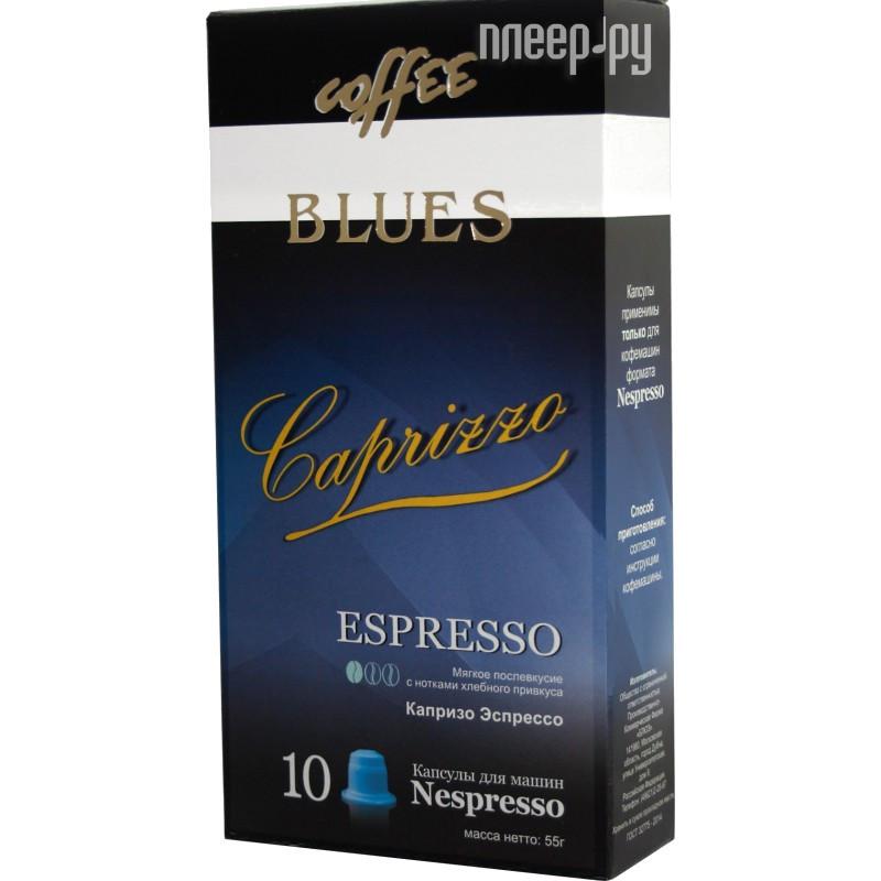 Кофе Блюз Капризо №3 55г 10шт