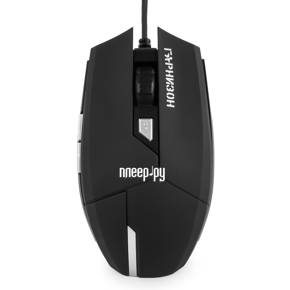 Мышь Гарнизон GM-600G Black купить