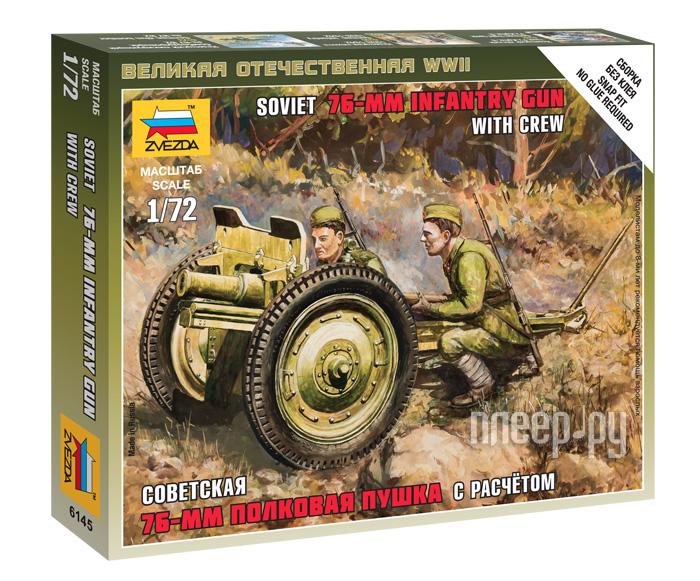 Сборная модель Zvezda Советская 76-мм полковая пушка 6145