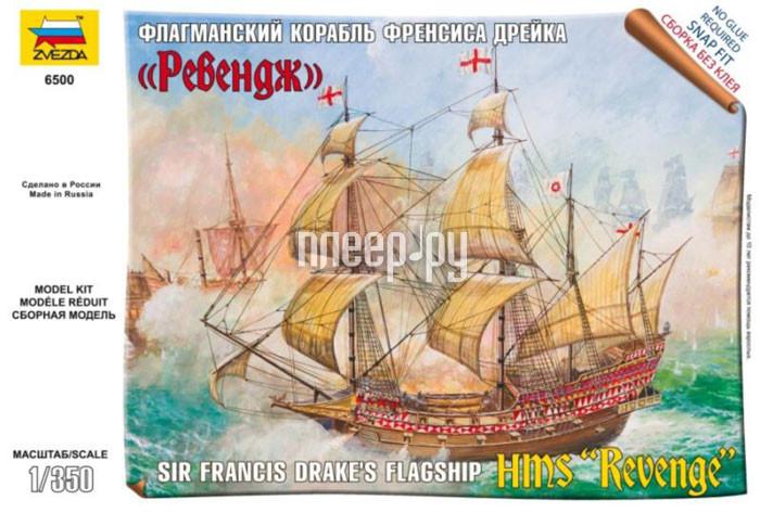 Сборная модель Zvezda Флагманский корабль Френсиса Дрейка Ревендж 6500П