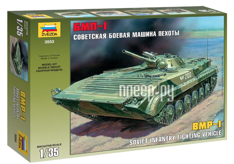 Сборная модель Zvezda Советская БМП-1 3553