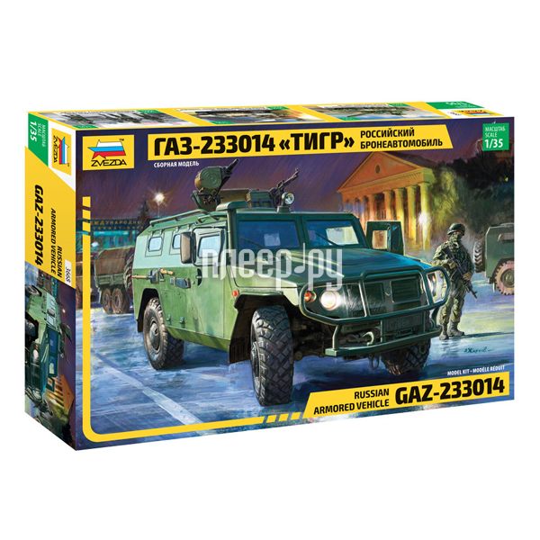 Сборная модель Zvezda Российский бронеавтомобиль Газ Тигр 3668