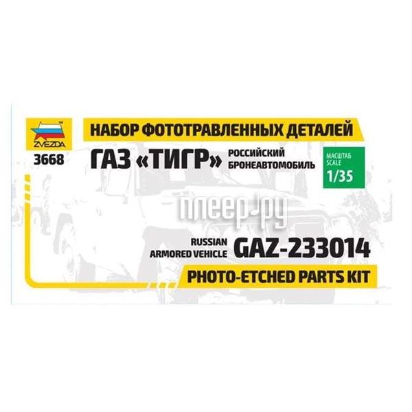 Сборная модель Zvezda Набор фототравления для Газ Тигр 1124