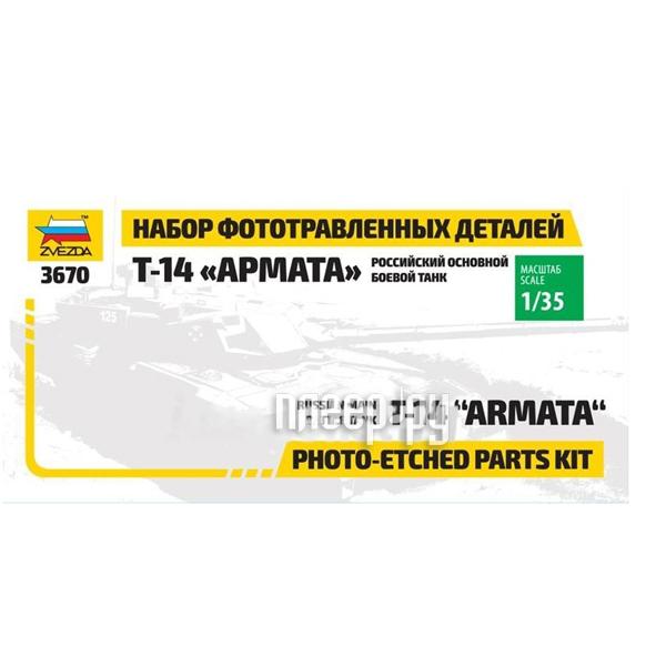 Сборная модель Zvezda Набор фототравления для Армата 1125